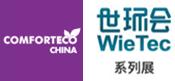 世环会【生态舒适展】-logo