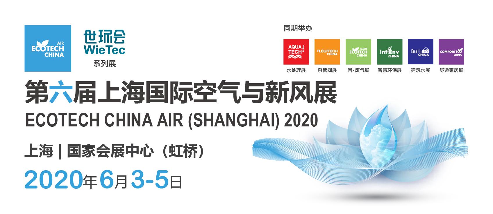 上海国际空气与新风展