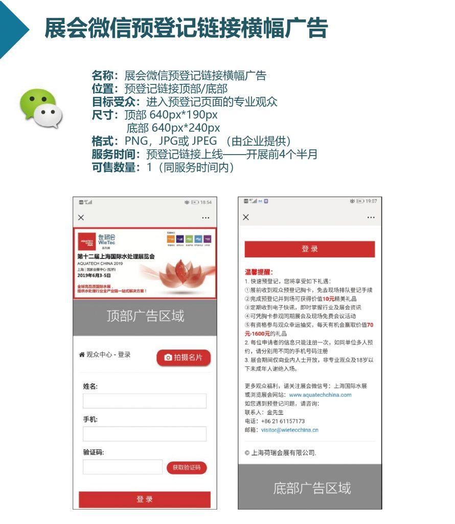 增值服务-_上海舒适系统展