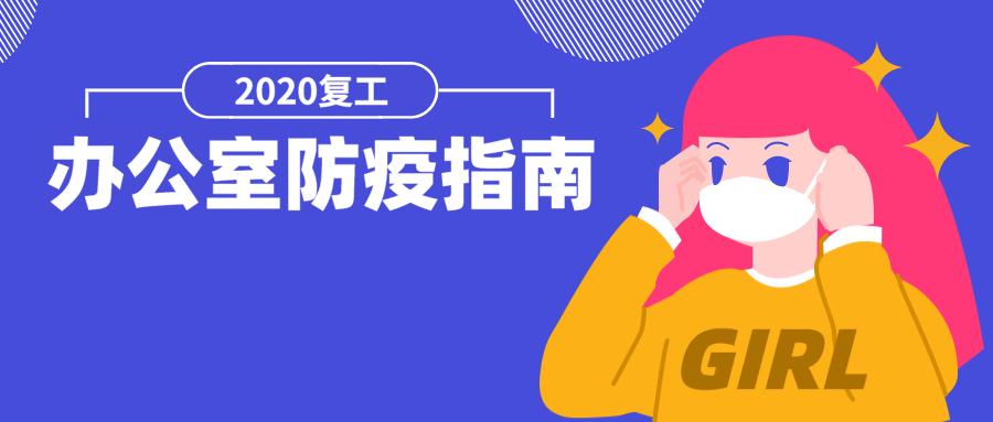 疫情当前,为您带来2020办公室防疫指南-_上海舒适系统展