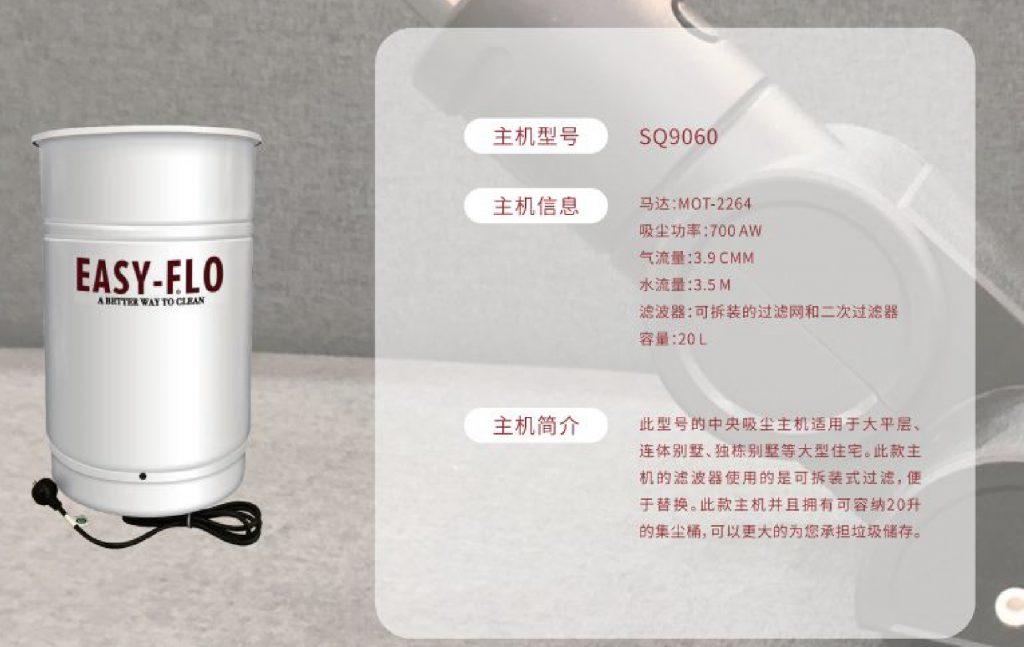 展商动态丨上海罡翱环保科技有限公司携手EASY-FLO易赛弗中央吸尘系统精彩亮相!-_上海舒适系统展