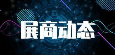 展商动态丨上海罡翱环保科技有限公司携手EASY-FLO易赛弗中央吸尘系统精彩亮相!