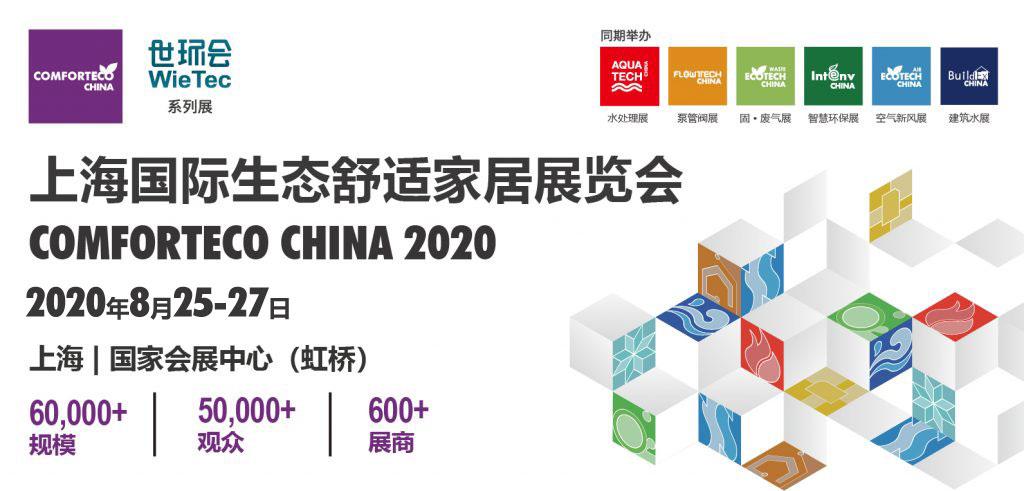 多位国内外大咖齐聚申城,生态舒适家居设计师样板房体验秀开启世环会 2020·环境日