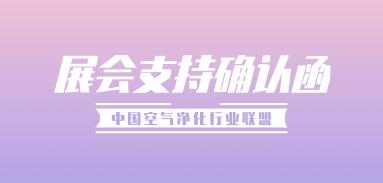 中国空气净化行业联盟携手2020上海国际生态舒适家居展览会!