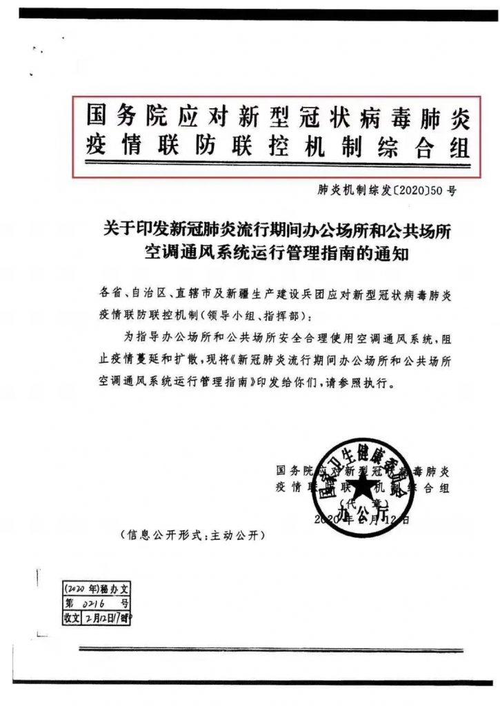 中央新风丨疫情,让我们重审新风系统的价值!-_上海舒适系统展