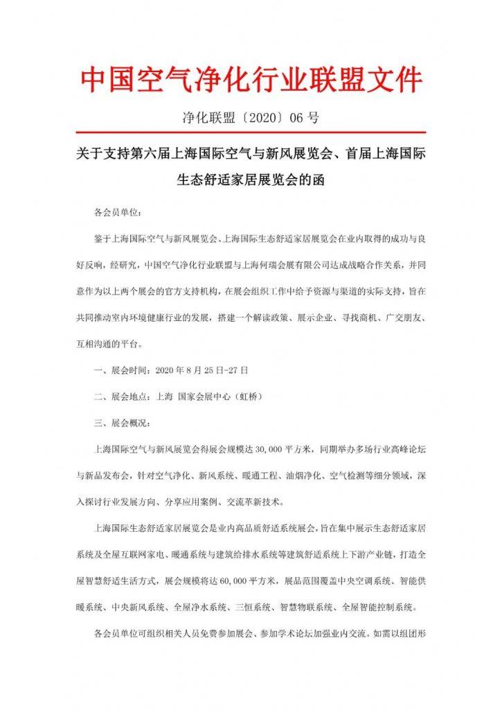 中国空气净化行业联盟携手2020上海国际生态舒适家居展览会!-_上海舒适系统展