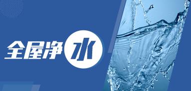 全屋净水丨为什么要安装全屋中央净水系统?原来是这个原因
