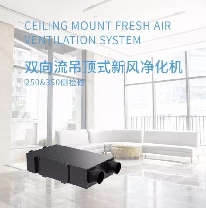 中央空调丨中央空调与新风的融合,是重复还是互补?-_上海舒适系统展