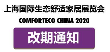 重要通知 | 2020上海国际生态舒适家居展览会确认定档8月31日-9月2日!