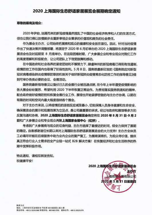 重要通知   2020上海国际生态舒适家居展览会确认定档8月31日-9月2日!-_上海舒适系统展