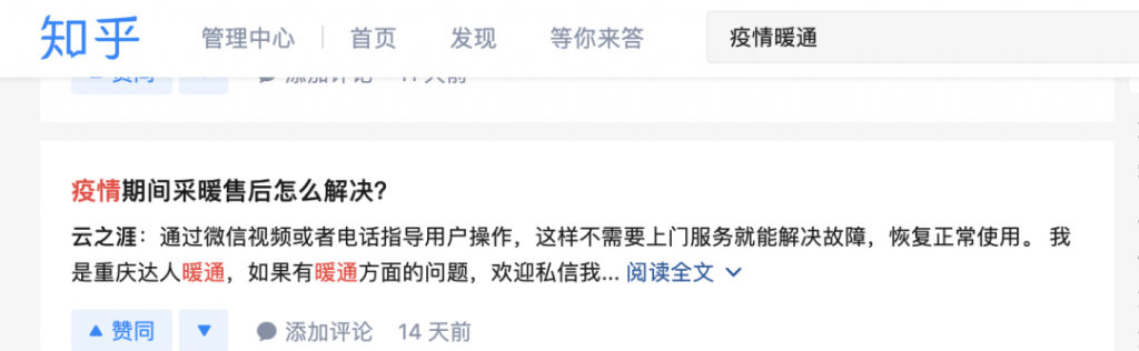疫情促进暖通行业标准化:无良商家退下,正规渠道立足-_上海舒适系统展