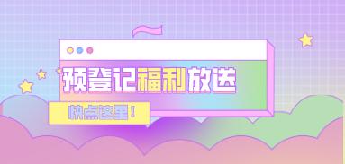 国家会展中心正式重启,上海国际生态舒适家居展预登记全面启动!