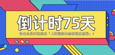 倒计时75天!知名企业齐聚亮相「上海国际生态舒适家居展」!