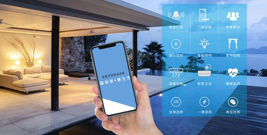 酒店圈丨智慧酒店如何满足越来越挑剔的消费者?-_上海舒适系统展