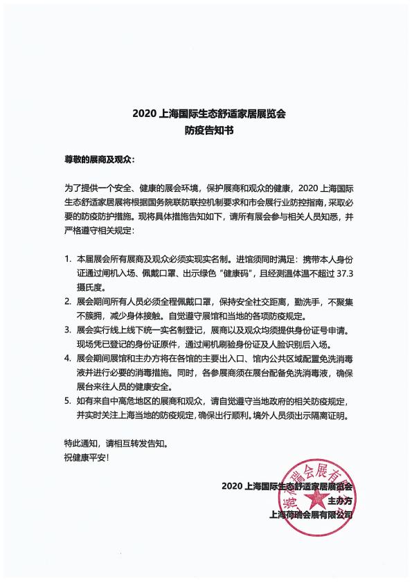 防疫通知-_上海舒适系统展