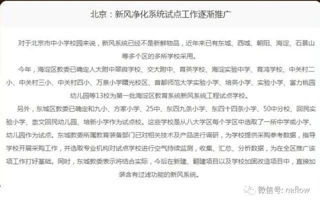中央新风丨学校安装新风系统势在必行,各地政策推动新风安装-_上海舒适系统展