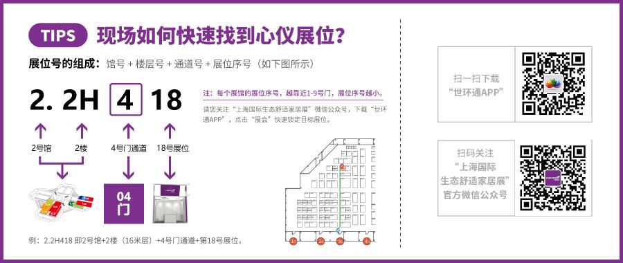 参观贴士-_上海舒适系统展