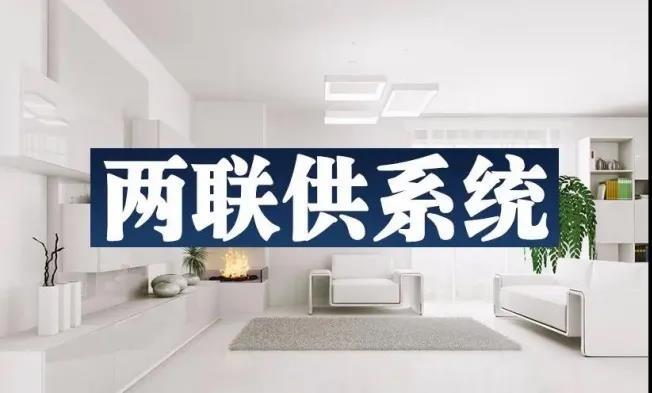 """两联供""""三分产品七分安装"""",你能做到几分?-_上海舒适系统展"""