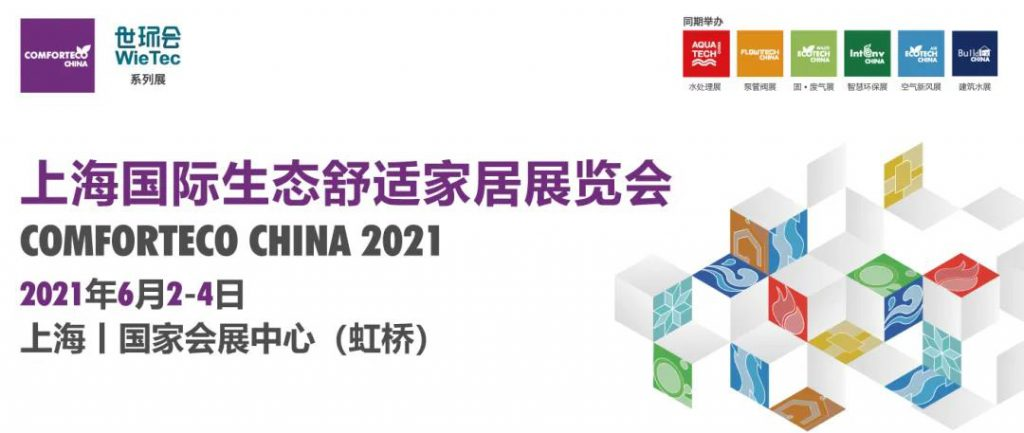 感谢信丨舒适未来,你我与共-_上海舒适系统展