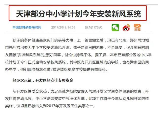 """新冠疫情之下,各地区安装校园新风系统/机渐成""""新命题""""-_上海舒适系统展"""