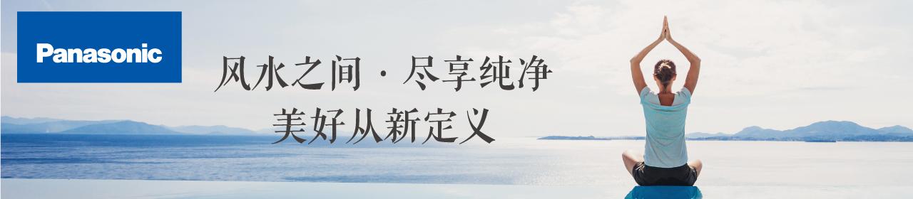 中部banner-松下