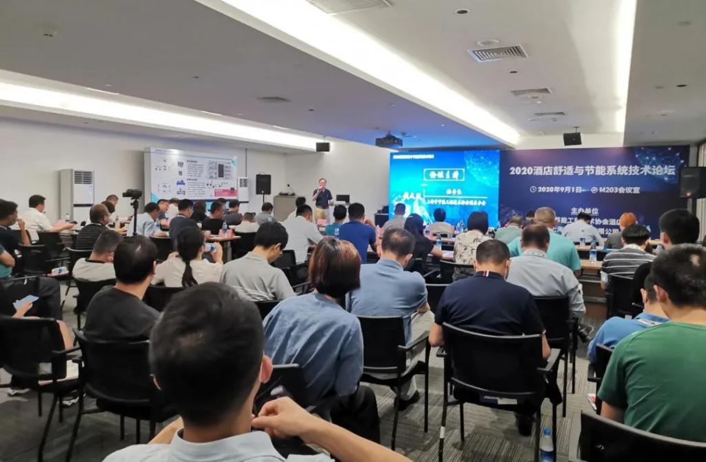 2020酒店舒适与节能系统技术论坛成功举办-_上海舒适系统展