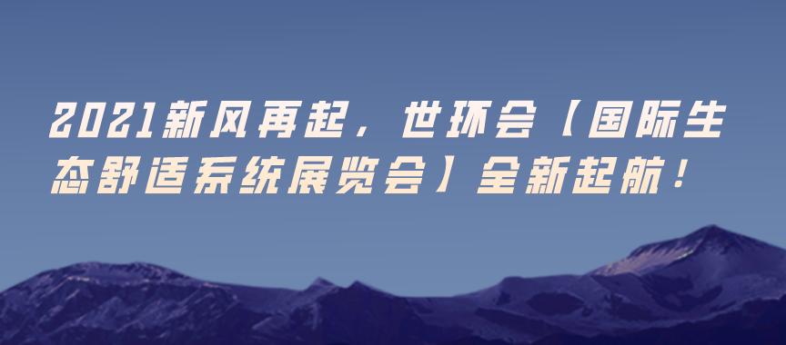 2021新风再起,世环会【生态舒适展】全新起航!