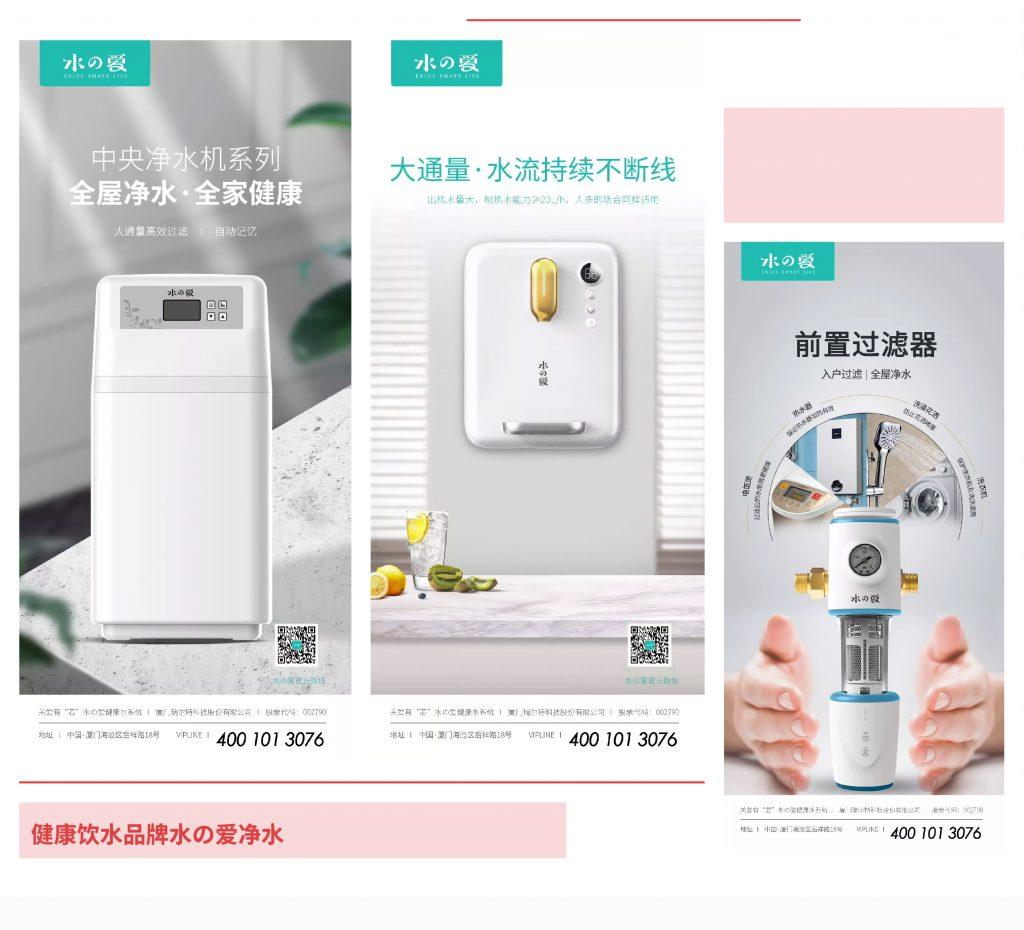知名品牌接连挺身入局,能否借由净水市场打开升维之路?-_上海舒适系统展