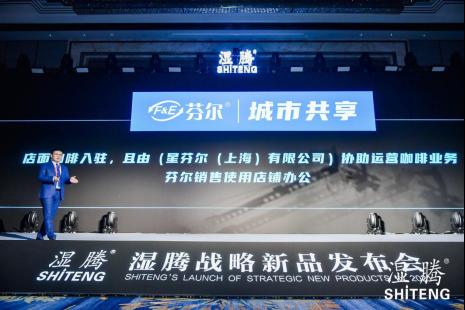 """盛况空前,精彩绝伦! 湿腾""""2021年战略新品发布会暨经销商年会"""" 再谱五恒新华章!-_上海舒适系统展"""