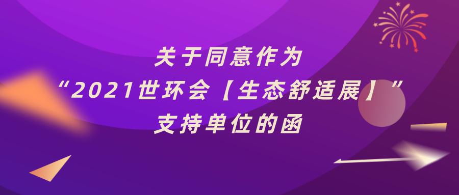 """广东省燃气采暖热水炉商会:关于同意作为""""2021上海国际生态舒适系统展览会""""支持单位的函"""