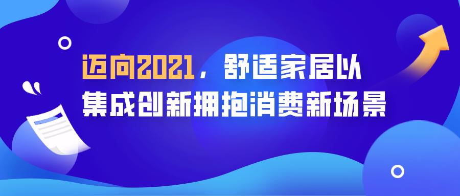 迈向2021,舒适家居以集成创新拥抱消费新场景