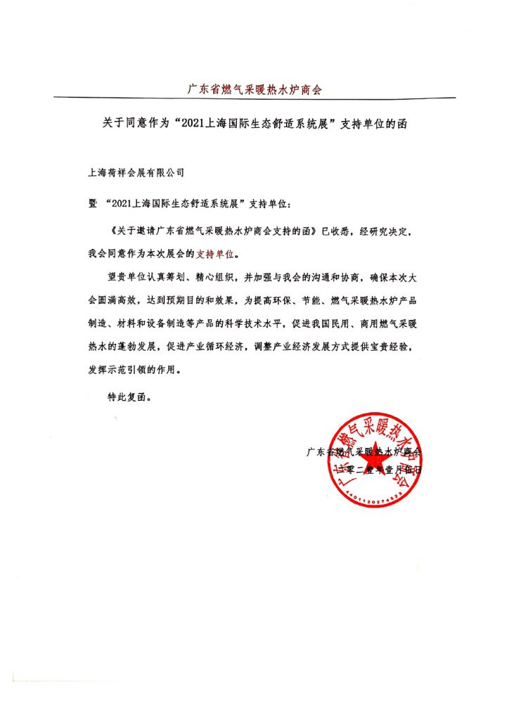 """广东省燃气采暖热水炉商会:关于同意作为""""2021上海国际生态舒适系统展览会""""支持单位的函-_上海舒适系统展"""