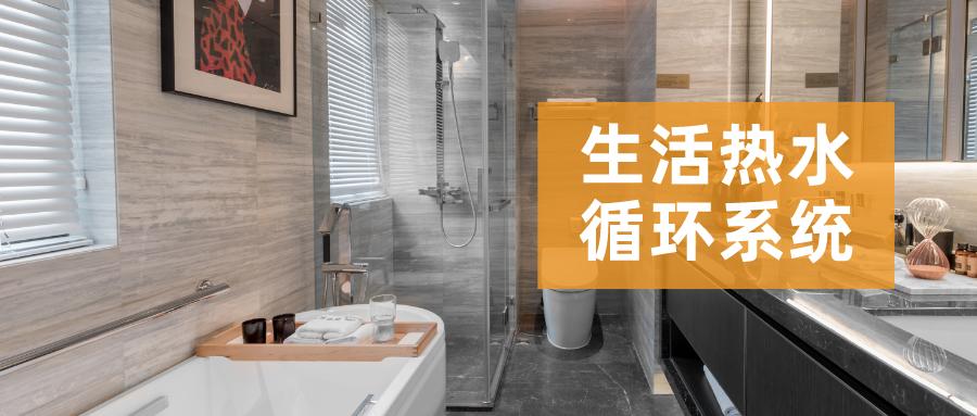 生活热水循环系统,节能和舒适兼得之道
