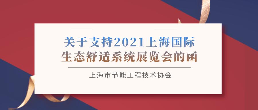 上海市节能工程技术协会关于支持2021世环会【生态舒适展】的函