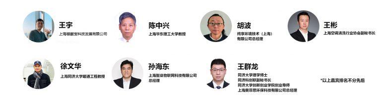2021室内空气卫生智能化创新管理论坛-_上海舒适系统展