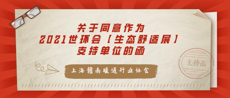 """上海赣南暖通行业协会关于同意作为""""2021世环会【生态舒适展】""""支持单位的函"""