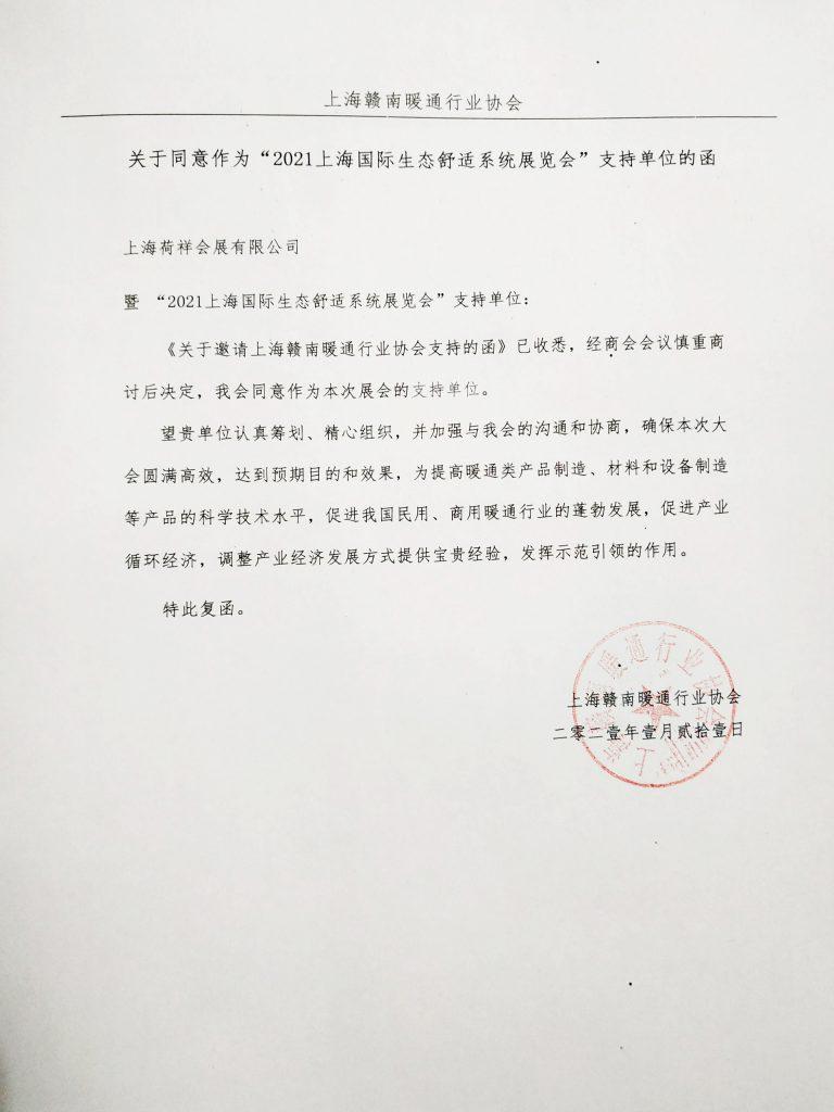 """上海赣南暖通行业协会关于同意作为""""2021世环会【生态舒适展】""""支持单位的函-_上海舒适系统展"""