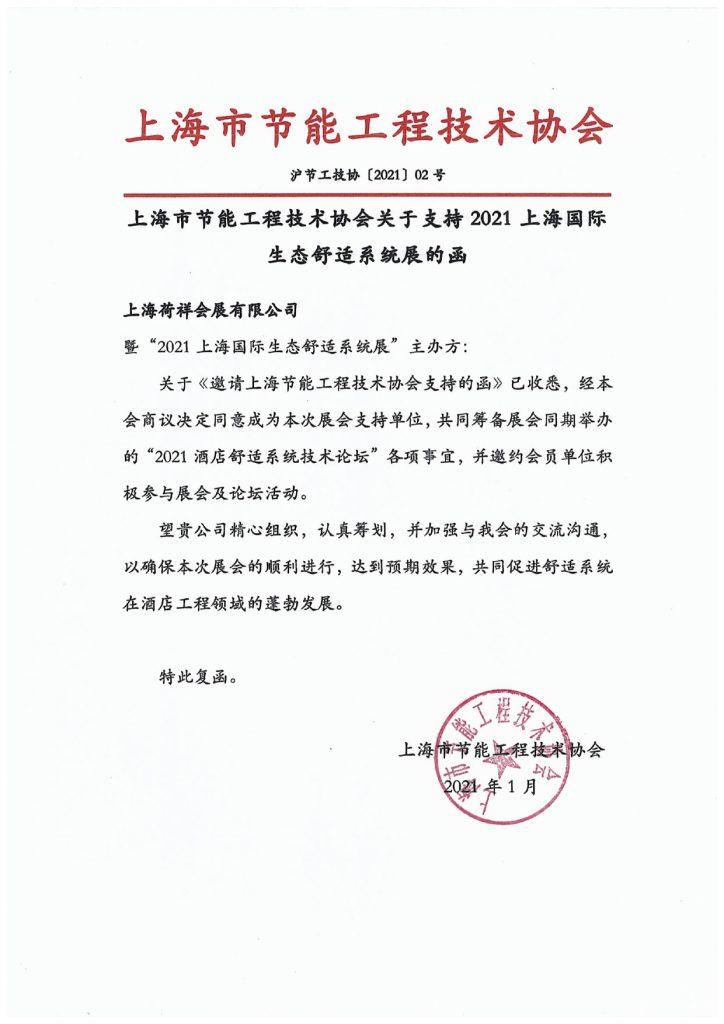 上海市节能工程技术协会关于支持2021世环会【生态舒适展】的函-_上海舒适系统展