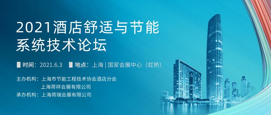 2021酒店舒适与节能系统技术论坛
