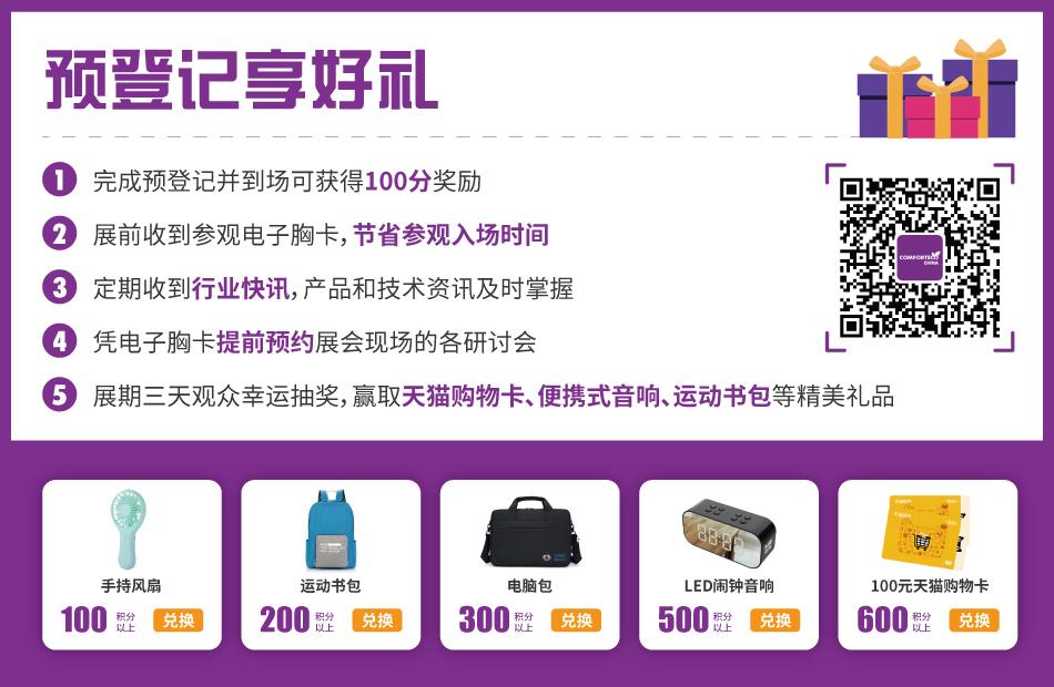 行业整合大势所趋,2021世环会【生态舒适展】预登记全面开启!-_上海舒适系统展