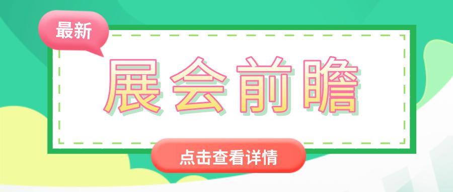 """前瞻2021世环会【生态舒适展】,看舒适家居行业""""最新潮"""""""