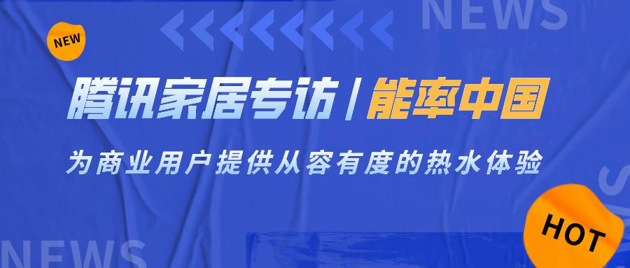 腾讯家居专访 | 能率中国:为商业用户提供从容有度的热水体验