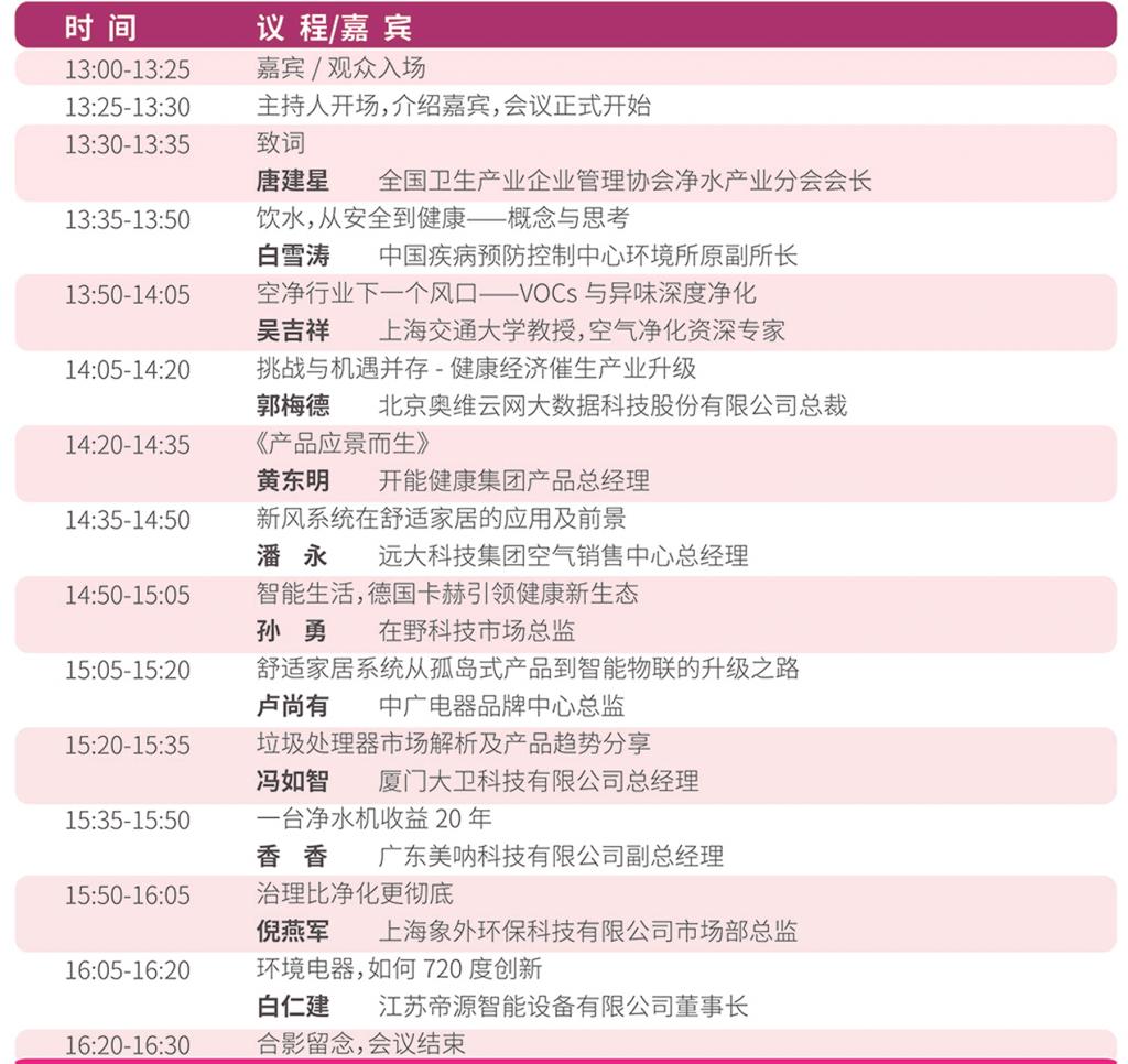 驭见未来——2021中国健康环境电器创新产品技术趋势论坛-_上海舒适系统展