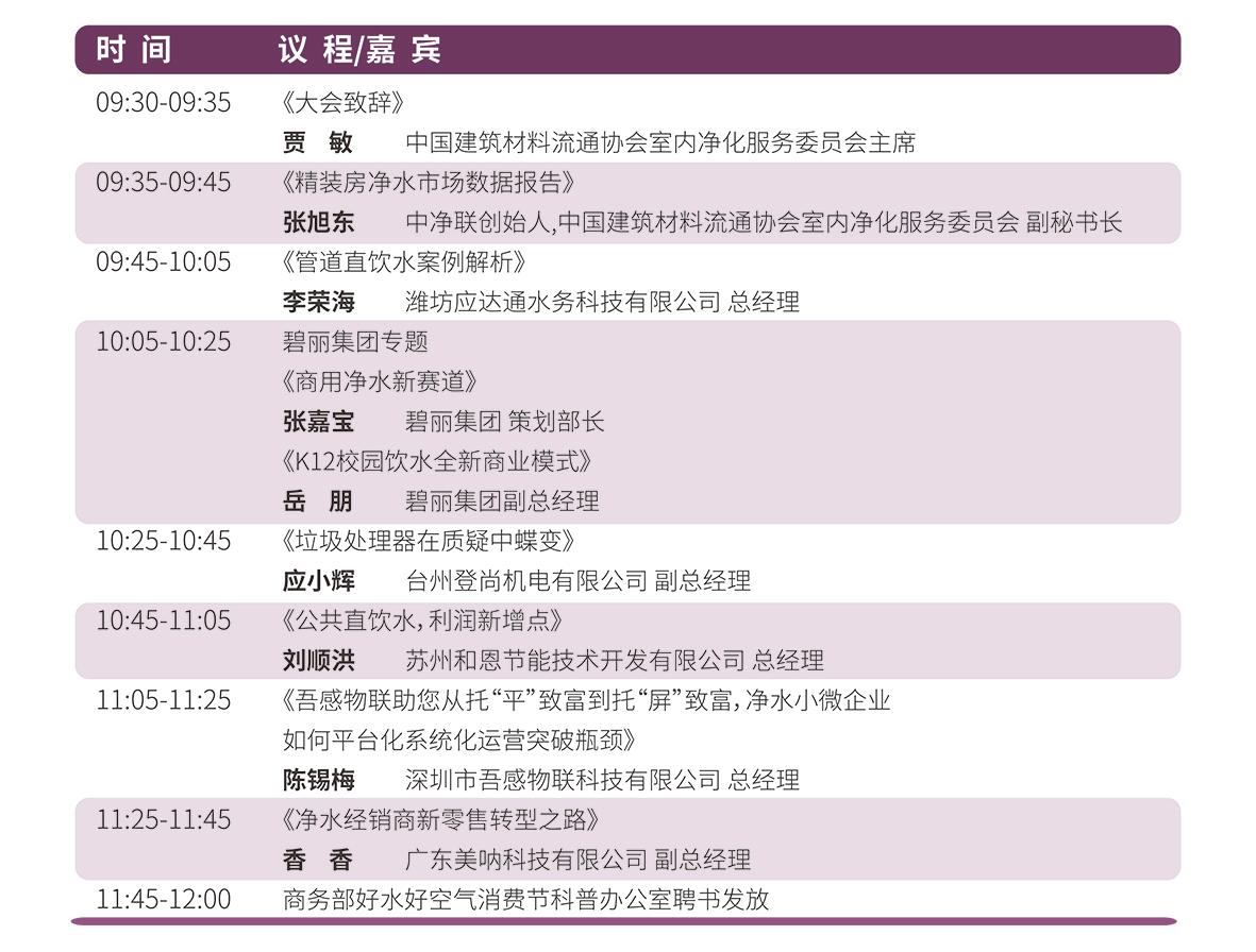 2021中国室内净化高峰论坛暨精装房净水与公共直饮水大会-_上海舒适系统展