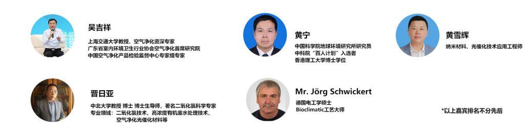 2021上海沃生国际空气净化新技术暨空净行业硕博论坛-_上海舒适系统展