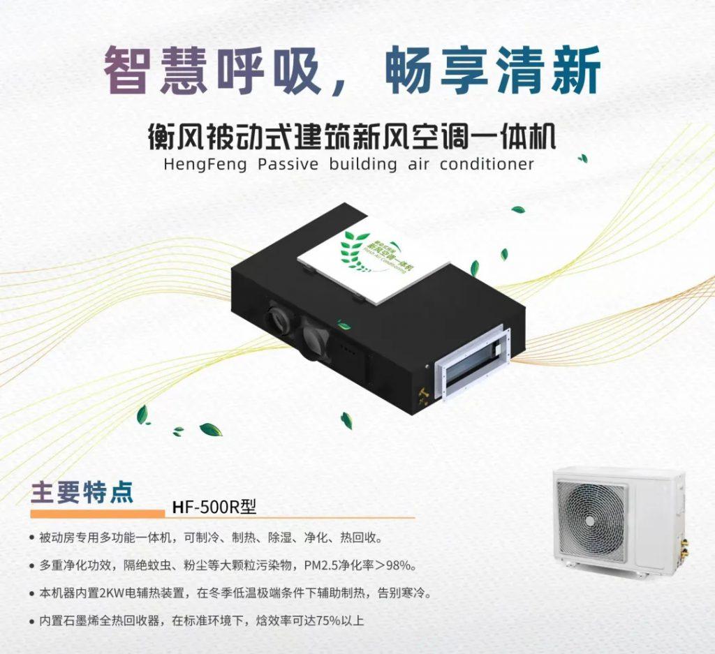 新品发布会 | 空净新风海量新品震撼来袭!-_上海舒适系统展