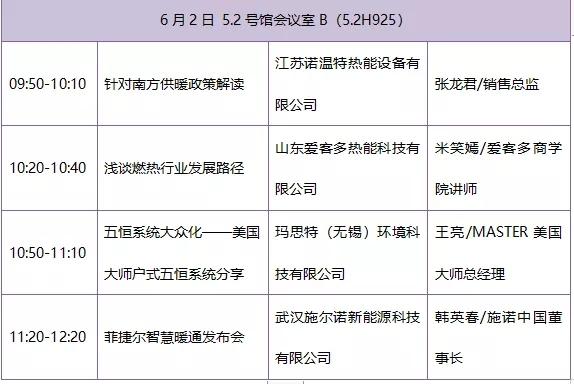 """从""""新""""出发!暖通年度盛宴开幕倒计时8天!-_上海舒适系统展"""