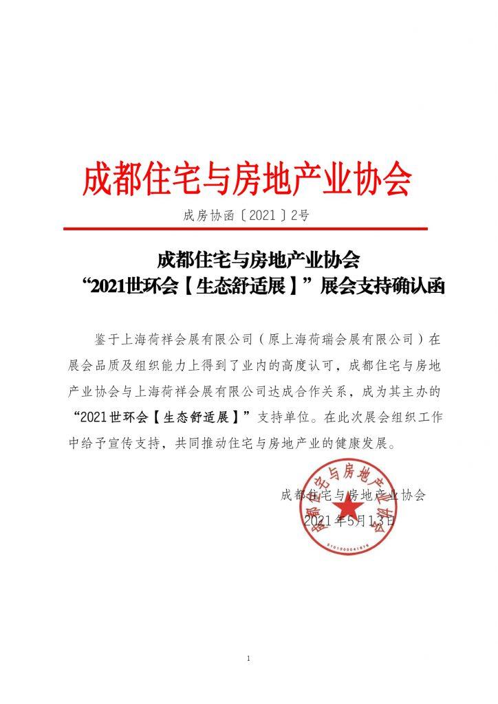 展会支持函   成都住宅与房地产业协会-_上海舒适系统展