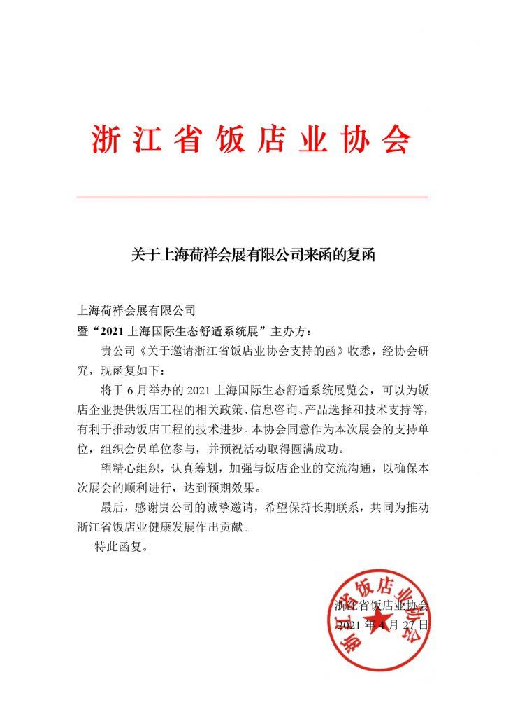 展会支持函 | 浙江省饭店业协会-_上海舒适系统展
