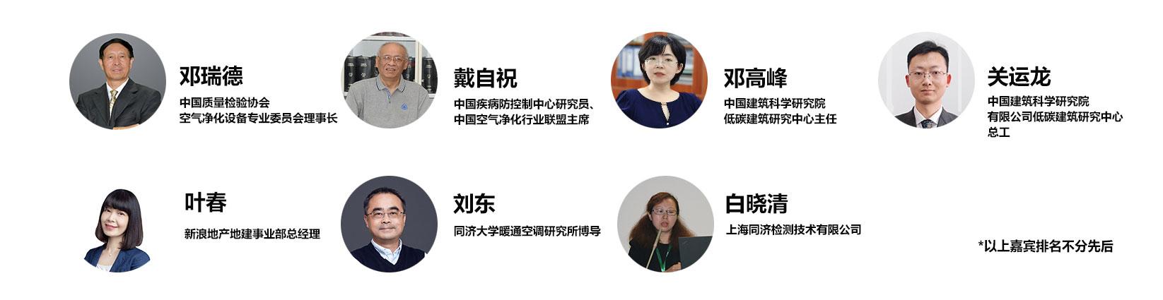 第五届新风净化行业新材料 新技术 新产品交流研讨会-_上海舒适系统展